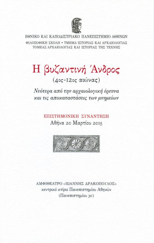 2015 Η βυζαντινή Άνδρος.