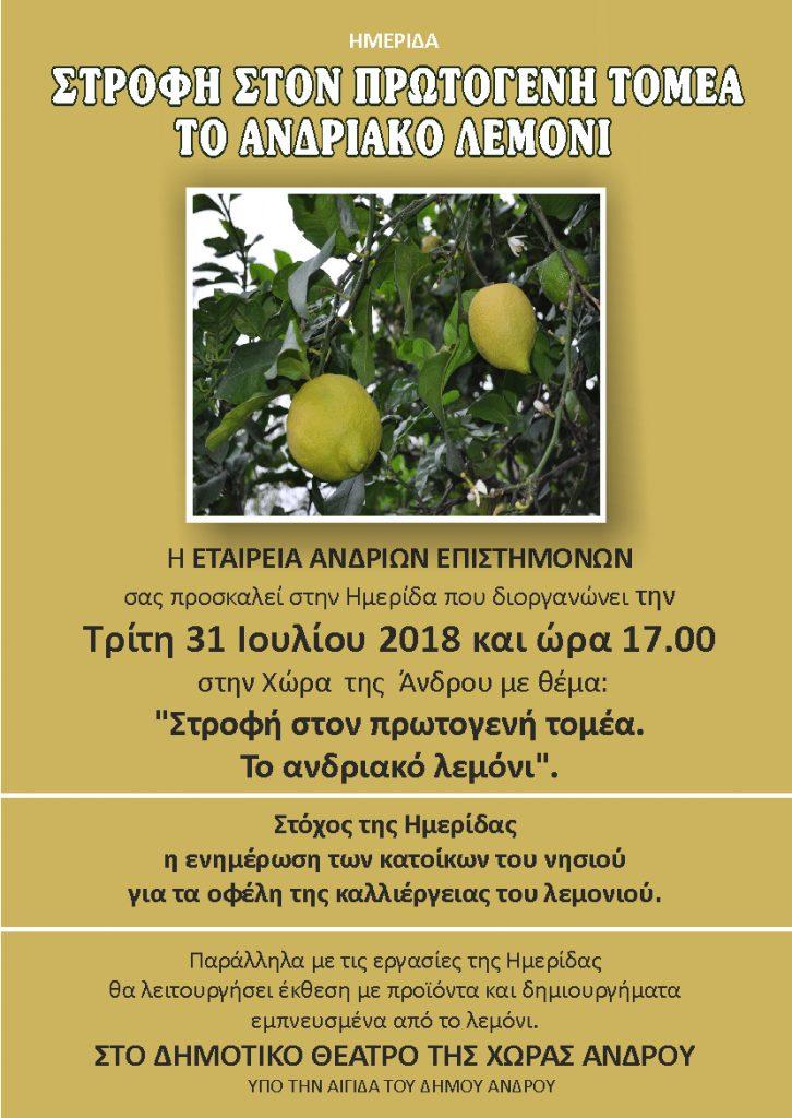 2018 Λεμόνι Εταιρεία Ανδρίων Επιστημόνων, αφίσα.