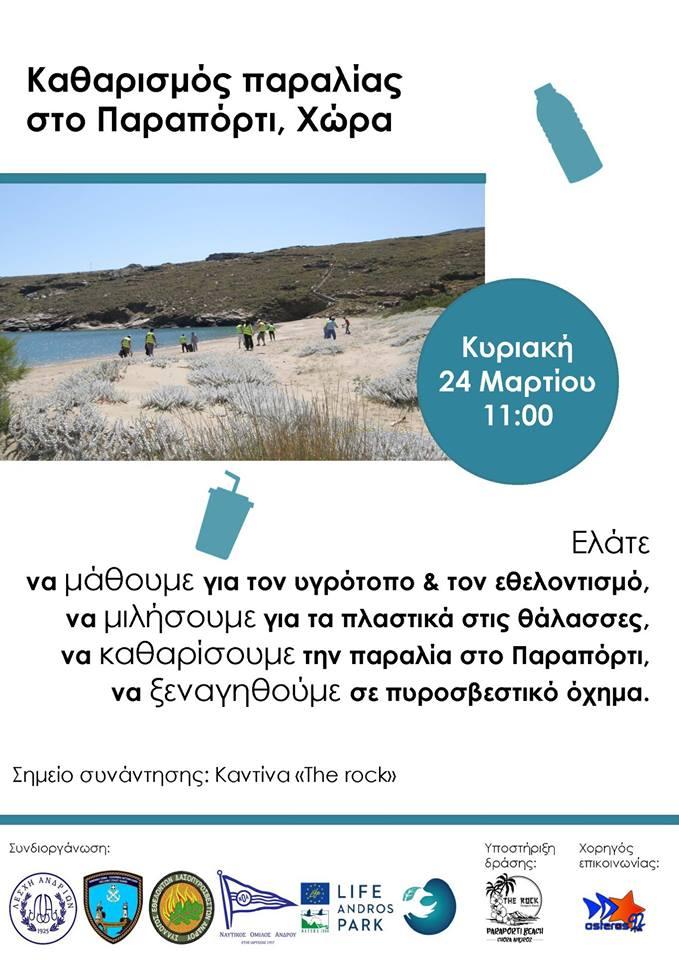 2019 Καθαρισμός Παραπορτίου, αφίσα.