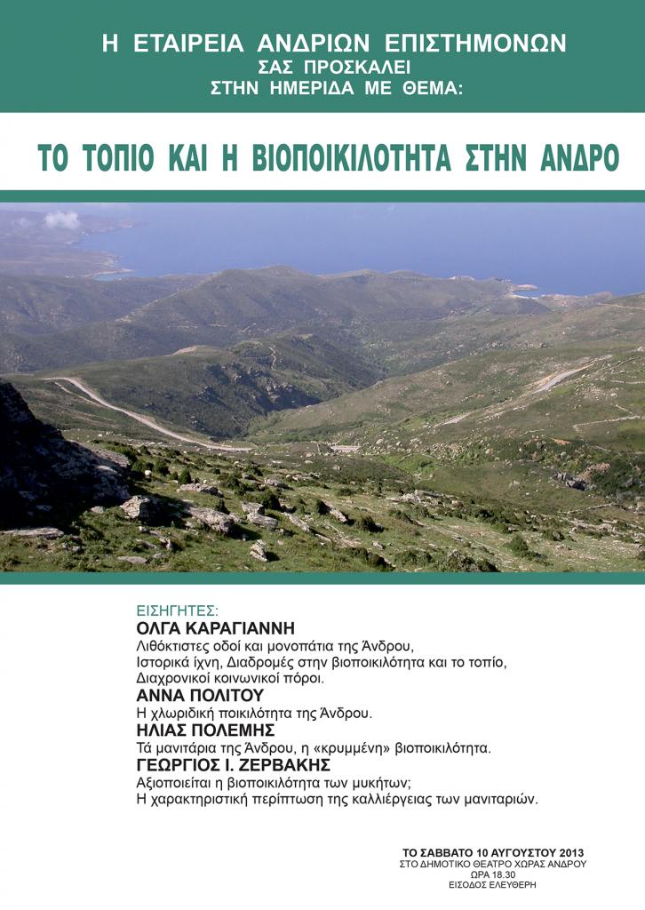 Το τοπίο και η βιοποικιλότητα στην Άνδρο, αφίσα.